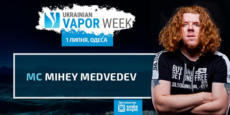 Затуси з Міхеєм! МС шоу-програми Ukrainian Vapor Week Odesa стане Mihey Medvedev
