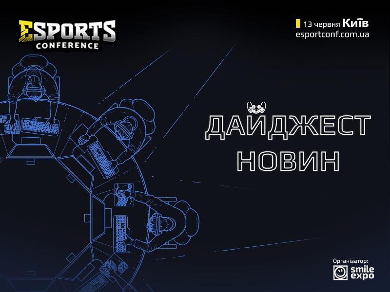 Зміни в рейтингу HLTV.org і результати поточних кібертурнірів. Новини тижня