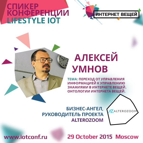 """Знакомим вас с самыми интересными спикерами конференции """"Интернет вещей"""": Алексей Умнов (AlteroZoom)"""