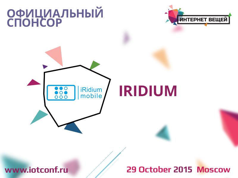 Знакомьтесь: iRidium - наш официальный спонсор