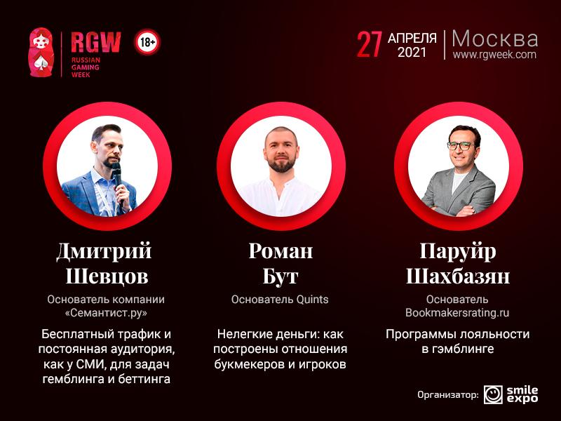 Знакомьтесь! Первая тройка спикеров конференции RGW 2021