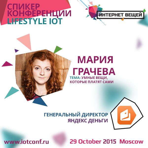 Знакомьтесь с самыми интересными спикерами конференции «Интернет вещей»: Мария Грачева («Яндекс.Деньги»)