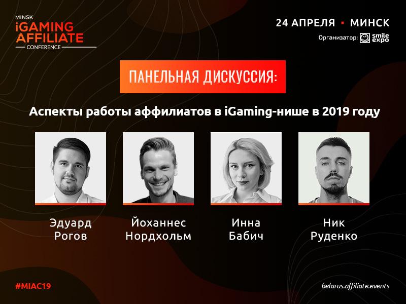 Знакомьтесь! Участники дискуссии об особенностях работы аффилиатов на Minsk iGaming Affiliate Conference