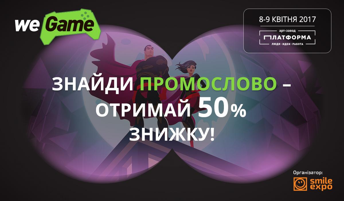 Знайди «таємне слово» та отримай знижку 50% на відвідування WEGAME 3.0
