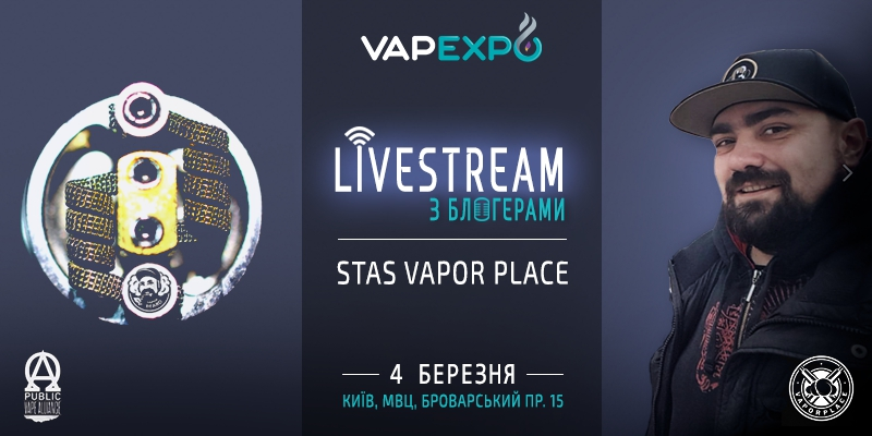 Знайомся з зірками вейпінгу: оглядач Stas Vapor Place їде на VAPEXPO Kiev 2017