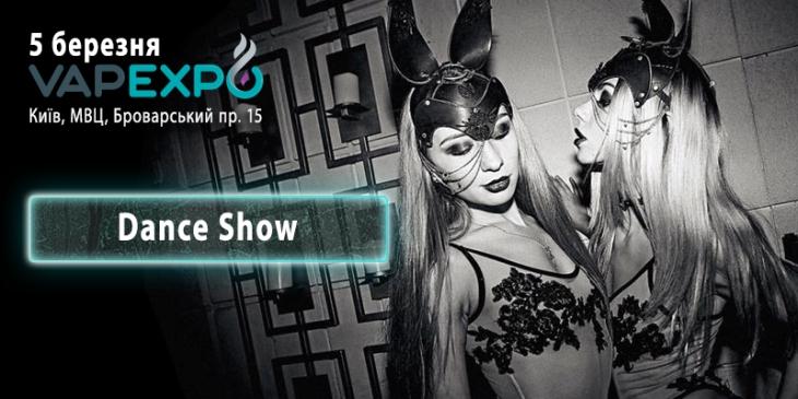 Звабливе Dance Show на VAPEXPO Kiev 2017 від Sugar Babe's Performance