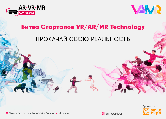 Битва стартапов VR/AR/MR Technology