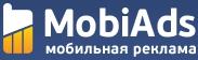 MobiAds – мобильная рекламная сеть