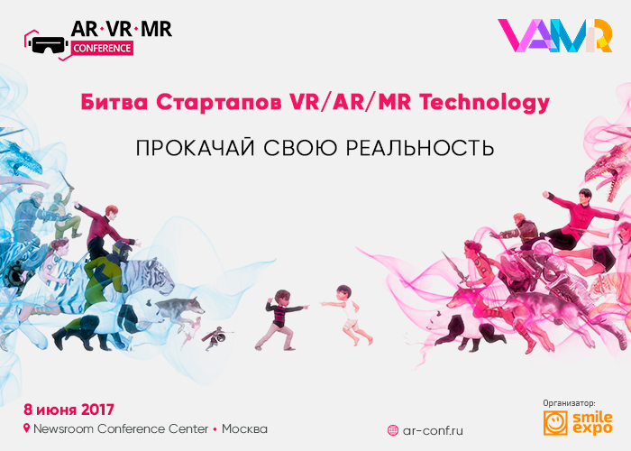 Битва стартапов VR/AR/MR Technology