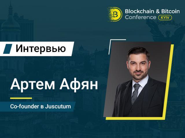 Артем Афян: отсутствие нормативно-правовой базы мешает развитию криптовалютного бизнеса в Украине