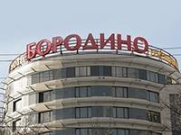"""Бизнес-отель """"Бородино"""" 4*"""