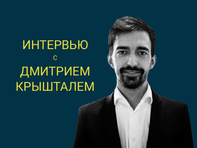 Дмитрий Крышталь, Cryptodealers: «Мало кто задумывается о развитии продукта после ICO»