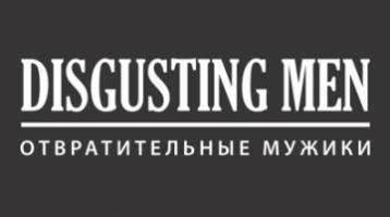 http://disgustingmen.com/