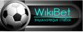 http://www.wikibet.ru/