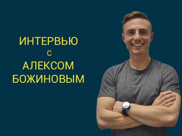 Интервью с Алексом Божиновым: «Успешная маркетинговая кампания должна начинаться минимум за 6 месяцев до ICO»