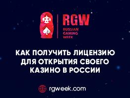 Как получить лицензию для открытия своего казино в России