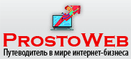 prostoweb