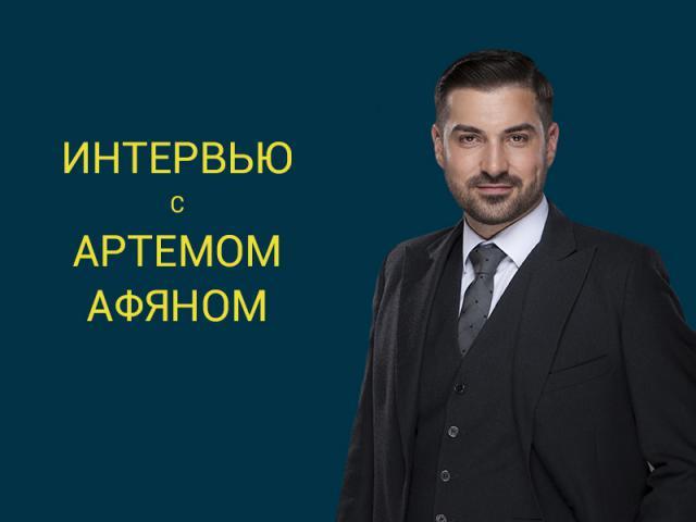 Регуляторная политика Украины в отношении криптовалют и ICO. Интервью с адвокатом Артемом Афяном