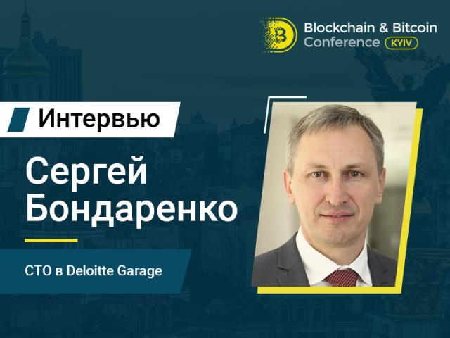 Сергей Бондаренко: интеграция криптовалют в реальную экономику решит проблему с волатильностью