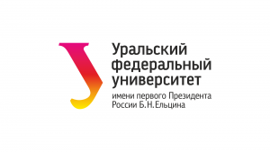 УрФУ имени первого Президента России Б.Н.Ельцина