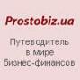 www.prostobiz.ua