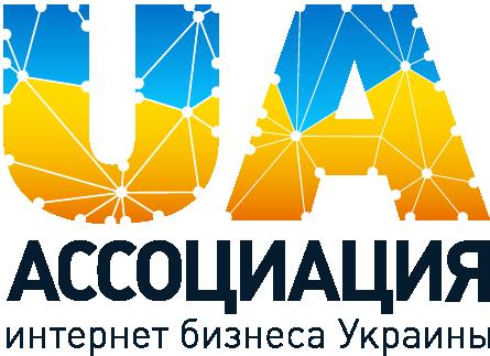 Ассоциация интернет - бизнеса Украины