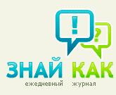 http://www.znaikak.ru/