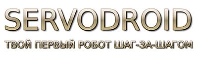 servodroid.ru