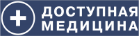 http://доступнаямедицина.рф