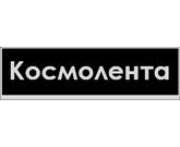 http://kosmolenta.com/