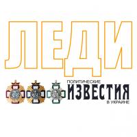 http://lady.izvestia.kiev.ua/