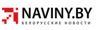 http://naviny.by/
