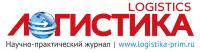 http://www.logistika-prim.ru/