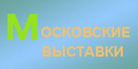 http://www.mvexpo.ru/