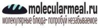 https://molecularmeal.ru/