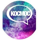 https://vk.com/kosmoos_like