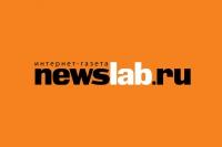 http://newslab.ru/