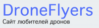 http://droneflyers.ru/