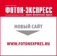 Fotonexpres.ru