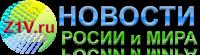 z1v.ru