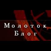 https://vk.com/molotokblog