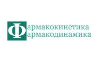 https://www.pharmacokinetica.ru/jour