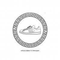 кроссовки и рандом