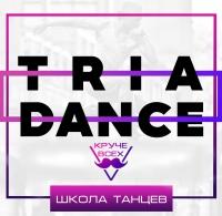 Школа танцев Tria Dance