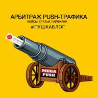 vk.com/pushkablog