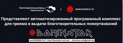 <Animatronics