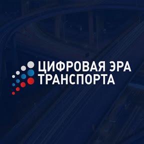 "Ассоциация ""Цифровая Эра Транспорта"""