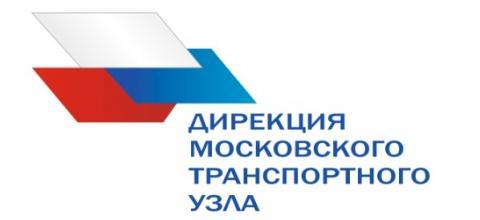 Дирекция Московского транспортного узла
