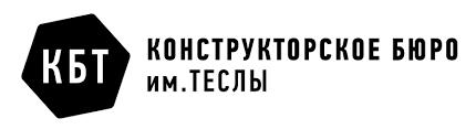 Конструкторское Бюро им. Теслы