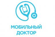 Мобильный доктор
